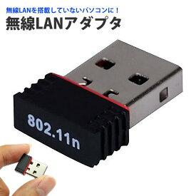 無線LAN アダプタ 小型 USB 2.0 ワイヤレス 子機 IEEE802.11n 高速Wi-Fi PR-WIFI802【メール便 送料無料】