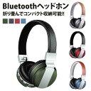 Bluetooth ヘッドホン ワイヤレス 無線 折りたたみ MicroSDカード 通話 音楽 iPhone スマートフォン PR-BT008【送料無料】