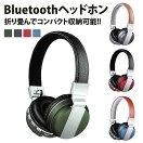 Bluetoothヘッドホンワイヤレス無線折りたたみMicroSDカード通話音楽iPhoneスマートフォンPR-BT008【送料無料】
