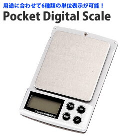 ポケットスケール 小型 計量器 秤 ケース付 おしゃれなハカリです。これで料理も上手にできちゃう 0.1gから1000gまで≪メール便 送料無料≫