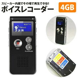 ボイスレコーダー 小型 長時間録音 内蔵メモリ4GB 外部マイク 内蔵スピーカー搭載 MP3再生可能 USB充電【メール便 送料無料】