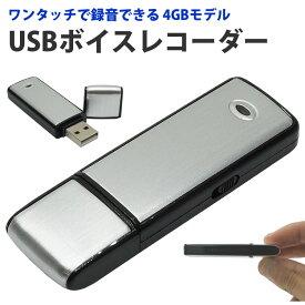 USBボイスレコーダー 4GB 小型 ワンタッチ録音のUSB 4GB型ボイスレコーダー【メール便 送料無料】