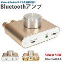 Bluetooth アンプ オーディオアンプ スピーカー出力 ステレオ 2チャンネル【送料無料】【クーポン対象】