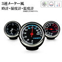 追加メーター風 アナログ 3連メーター 温度計 湿度計 時計 マルチ車載【送料無料】