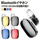 Bluetoothイヤホンタッチ式スマートフォン簡単操作片耳音楽通話軽量小型コンパクトiPhoneAndroidPR-BA-A02