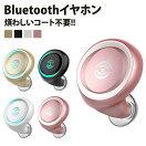 Bluetoothイヤホンワイヤレス片耳音楽通話かわいい小型高級感iPhone7AndroidiPadPR-BT-A4【メール便送料無料】