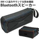 Bluetooth スピーカー 防水 防塵 8W出力 ワイヤレス MicroSD対応 AUX iPhone Android スマートフォン アウトドア スマ…