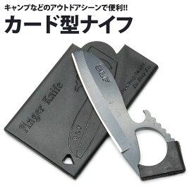 カード型 アウトドアナイフ 栓抜き コンパクト フォールディング 折り畳み 折りたたみ ナイフ 持ち運び アウトドア ツール PR-CARD-KNIFE【メール便 送料無料】