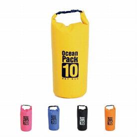 防水バッグ ドライバッグ 10L 大容量 バッグ プール 海 海水浴 アウトドア ショルダー 肩掛け スイミング 雨 通勤 防水 PR-DRYBAG10【メール便 送料無料】