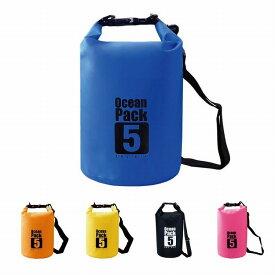 防水バッグ ドライバッグ 5L コンパクト バッグ プール 海 海水浴 アウトドア ショルダー 肩掛け スイミング 雨 通勤 防水 PR-DRYBAG5【メール便 送料無料】