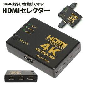 HDMI セレクター 4K対応 3入力1出力 電源不要 手動切替 3ポート 切替器 ゲーム機 パソコン テレビ モニター PR-HDMI4KSE【メール便 送料無料】