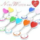 ナースウォッチ時計ハートマーククリップ蓄光式かわいいレディースポケットウォッチPR-HEART-WATCH