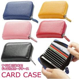 カードケース じゃばら 大容量 レディース PUレザー 高級感 クレジットカード入れ カード カードケース 磁気防止 PR-KB08-2 【メール便 送料無料】
