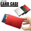 カードケースクレジットカードケーススキミング防止磁気防止磁気アルミスライド式おしゃれかっこいいコンパクトカード入れ