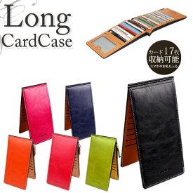 カードケース 大容量 薄型 長財布 レディース メンズ 17枚収納 スリム コインケース 小銭入れ 定期入れ カード PR-LONGCASE【メール便 送料無料】