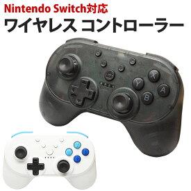 Nintendo Switch 対応 ワイヤレス コントローラー NFC機能 振動 ジャイロセンサー 連射機能 スイッチ 無線 小型 任天堂 ニンテンドウ PR-MINICON【送料無料】
