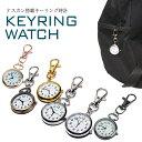 ナースウォッチ 時計 懐中時計 キーホルダー ナスカン シンプル リュック バッグ ポケット ランドセル PR-NASUKA-WATC…