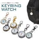 ナースウォッチ時計懐中時計キーホルダーナスカンシンプルリュックバッグポケットランドセル