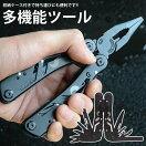 多機能ツールマルチツール通常版モデルペンチナイフやすりドライバー収納ケースキャンプアウトドアにPR-PA31【メール便送料無料】