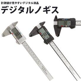 デジタルノギス 液晶 工具 測定 デジタル表示 ミリメートル インチ 切り替え 簡単 PR-SL01-22【メール便 送料無料】