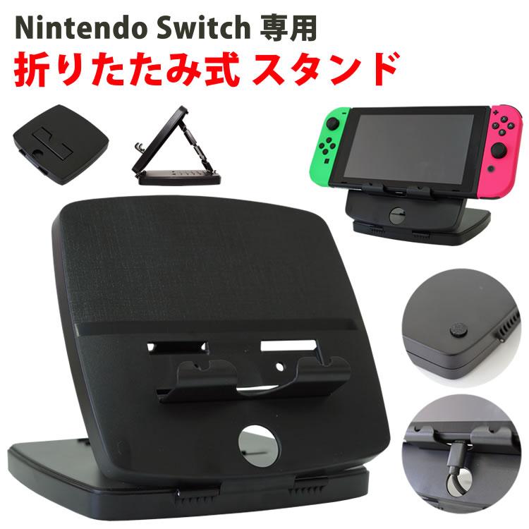 ソフト収納付き 任天堂 スイッチ スタンド ホルダー Nintendo Switch 角度調整 折りたたみ コンパクト カード収納 PR-SWITCH-009【メール便 送料無料】