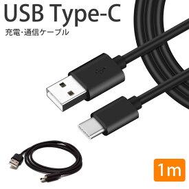 2個セット Type-C ケーブル 1m 急速充電 データ通信 充電ケーブル TypeC スマートフォン Android シンプル デザイン PR-USBC1M【メール便 送料無料】