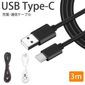 Type-C ケーブル 3m 急速充電 データ通信 充電ケーブル TypeC スマートフォン Android シンプル デザイン PR-USBC3M【メール便 送料無料】