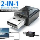 Bluetooth5.0トランスミッターレシーバー2in1送信機受信機テレビスピーカーiPhoneスマートフォン3.5mmAUXPR-2IN1BT50【メール便送料無料】