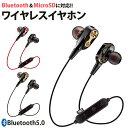 Bluetooth 5.0 ワイヤレス イヤホン 両耳 MicroSD 再生 対応 音楽 通話 マイク スポーツ ランニング iPhone Android スマートフォン PR-DUAL23【メール便 送料無料】