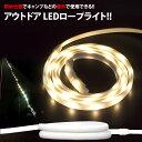 LED ロープライト 1.5m 防水 LEDライト USB マグネット シリコンバンド キャンプ アウトドア 防災 緊急 PR-LEDCF97【…