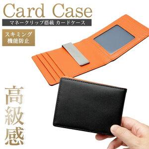カードケース スキミング 防止 マネークリップ カード入れ 二つ折り メンズ 薄型 コンパクト クレジットカード 高級 おしゃれ PR-MONEYCLIPCASE【メール便 送料無料】
