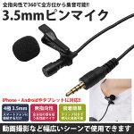 4極3.5mmコンデンサーマイク全指向性ピンマイクミニマイククリップ収納袋iPhoneAndroidスマートフォンPR-PINMIC35【メール便送料無料】