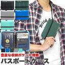 パスポートケース スキミング防止 ショルダー 撥水 ショルダーバッグ 旅行ポーチ トラベルポーチ 電波遮断ポーチ セキ…