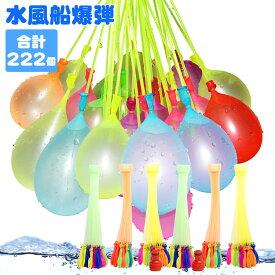 水風船 ウォーターバルーン 爆弾 水遊び 222個 夏 パーティー イベント 子ども おもちゃ プール 大量 暑さ対策 学園祭 PR-WATERBOMB 【メール便 送料無料】