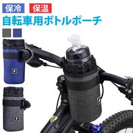 自転車 ボトルポーチ ペットボトルホルダー ドリンクホルダー 保冷機能付き サイクリング ロードバイク マウンテンバイク 3点固定 アウトドア 簡単設置 PR-112009【メール便 送料無料】