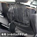 シートバックポケット 車用 収納ポケット キックガード 後部座席収納 防汚 大容量 汎用サイズ 汚れ防止 シートカバー …