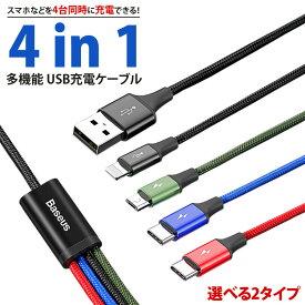 充電ケーブル 4in1 iPhone Type-C MicroUSB Lightning Android 急速充電 スマートフォン タイプ C ケーブル PR-BA-4IN1CABLE【メール便 送料無料】