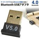 Bluetooth 4.0 USB アダプタ ドングル ワイヤレス 受信機 レシーバー 小型 コンパクト パソコン PR-DONGLE4【メール便…
