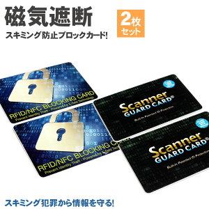 2枚セット スキミング 防止 カード ICカード 防犯 クレジットカード IDカード 両面 磁気防止 磁気遮断 安心 安全 セキュリティ スキミング防止 防犯 PR-RFID2CARD【メール便 送料無料】