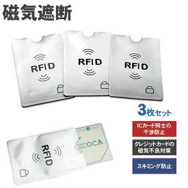 3枚セット ICカード 干渉防止 磁気防止 スキミング 防止 磁気シールド カードプロテクター カード ケース クレジットカード ICカード PR-3RFID【メール便 送料無料】