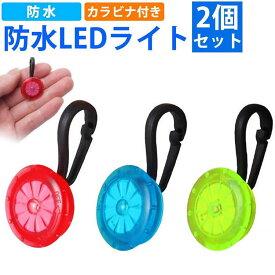 カラビナライト 2個セット LED コンパクト 防水 夜間 目印 ペットライト アウトドア ランニング ウォーキング PR-B48-4【メール便 送料無料】