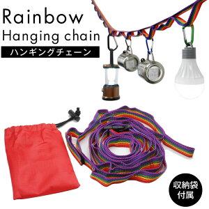 ハンギングチェーン デイジーチェーン キャンプ アウトドア テント 洗濯物干し 小物 タープ ロープ 紐 PR-HANGING【メール便 送料無料】