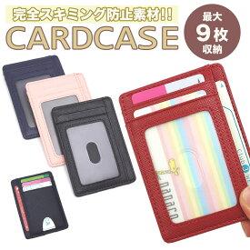 カードケース スキミング防止 カード入れ スリム 両面 コンパクト おしゃれ 薄型 磁気防止 レディース メンズ rfid PR-TQ-301【メール便 送料無料】