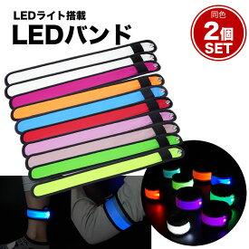 LED アーム バンド 2個セット ランニング ウォーキング ジョギング バンドライト マラソン 散歩 夜間 事故防止 LEDライト PR-ARMLED【メール便 送料無料】