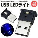 USB LED ライト 8色 RGB 光センサー イルミネーション 車用 車内 明るさ調整 USB給電 簡単取付 小型 コンパクト PR-UL…