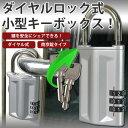 ミニ キーボックス カギ 収納 3桁 ダイヤル式 鍵箱 セキュリティー 南京錠 キーストック PR-MINIKEYBOX