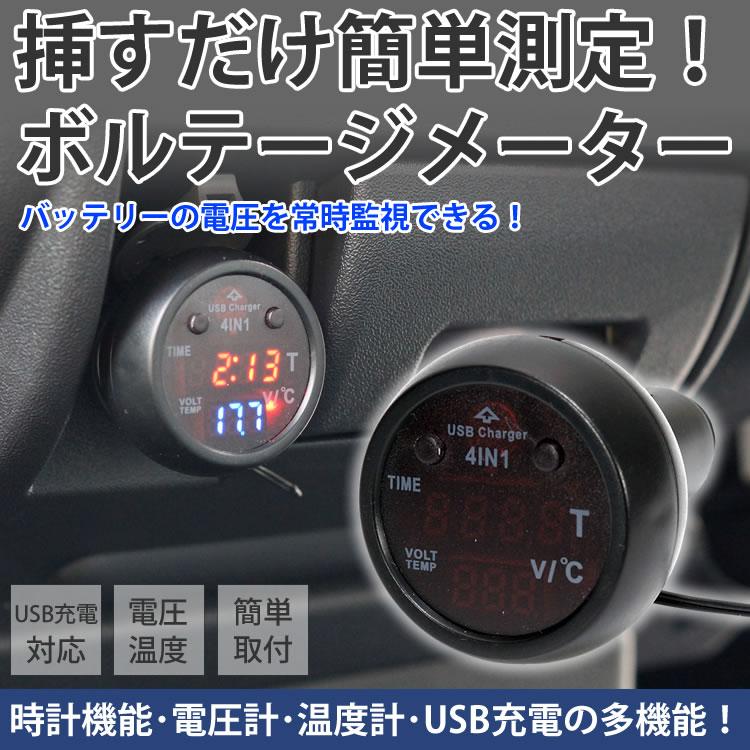 電圧計 温度計 時計機能 ボルテージメーター USB充電ポート付き 車 シガーソケット バッテリー デジタル PR-4IN1DEN【メール便 送料無料】