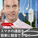 スマートフォン 通話 録音 ボイスレコーダー イヤホン 会話 再生 ボイスメモ アプリ不要 PR-SUMAROKU【送料無料】