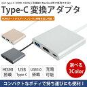 Type-C 変換アダプタ 3in1 typeC HDMI USB3.0 給電 充電 マルチポート 出力 MacBook PR-3IN1USBC【メール便 送料...