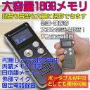 ボイスレコーダー 小型 長時間 16GB内蔵 マイク スピーカー付【送料無料】